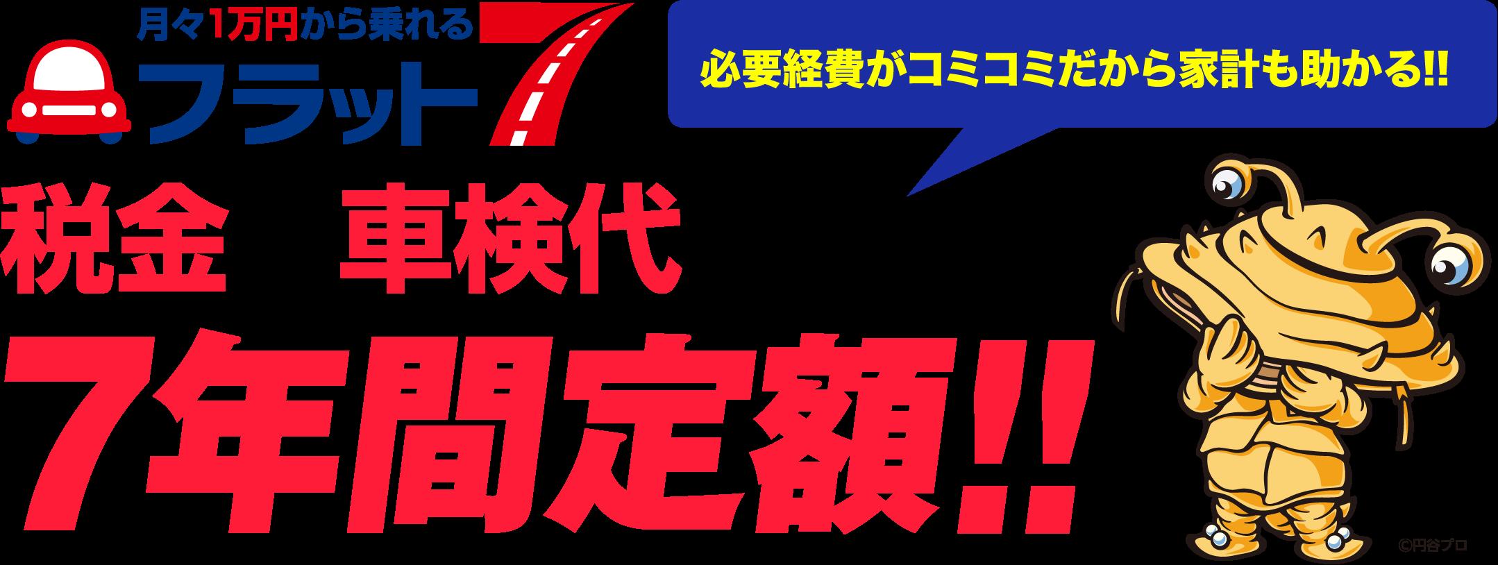 税金も車検代も入って7年間定額|フラット7オニキス札幌店