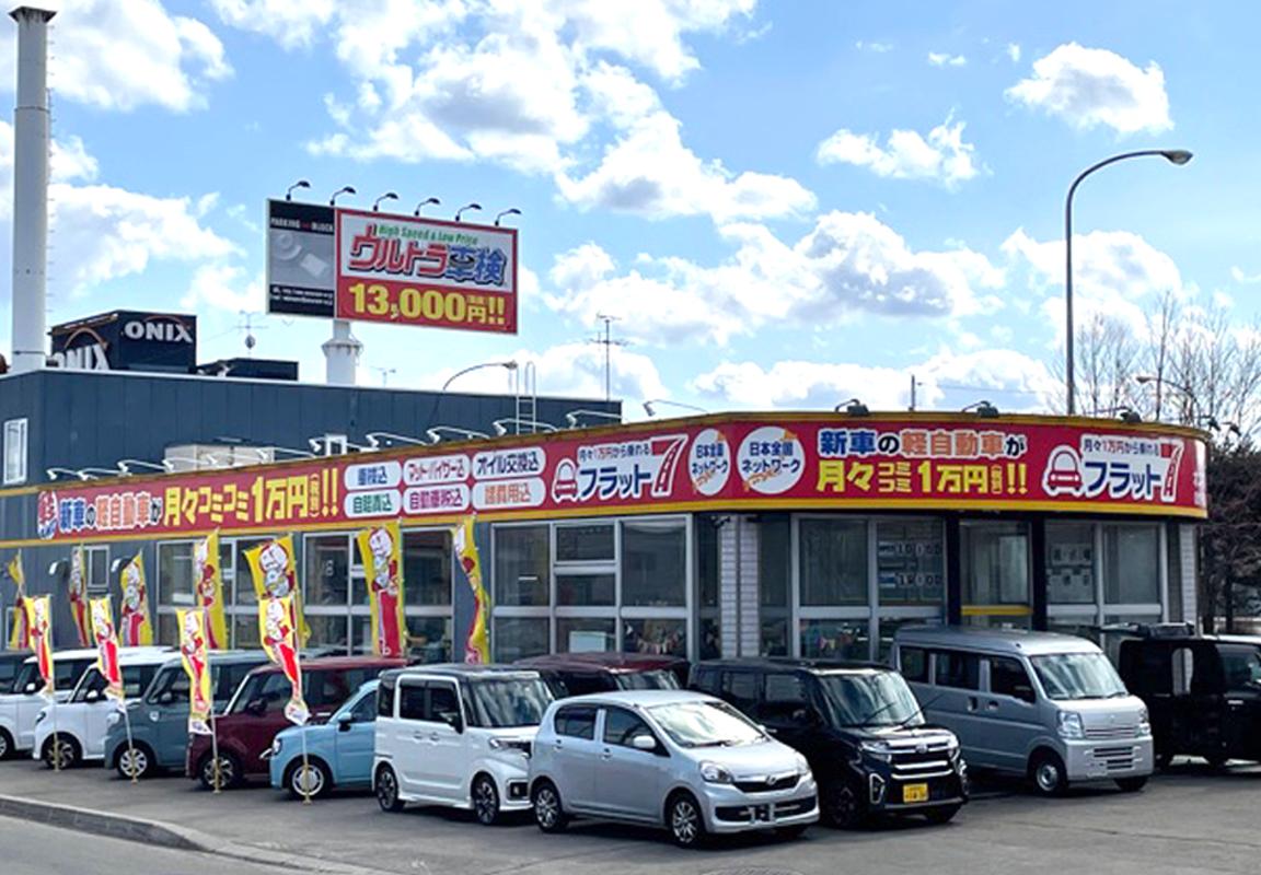 フラット7オニキス札幌店|株式会社オートコミュニケーションズ