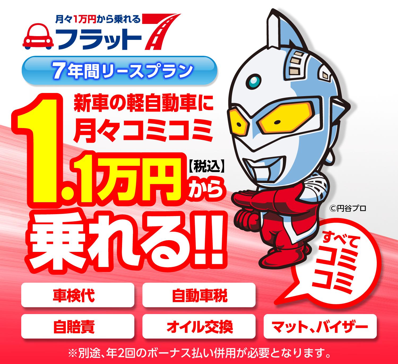 月々1万円から新車に乗れるフラット7オニキス札幌店