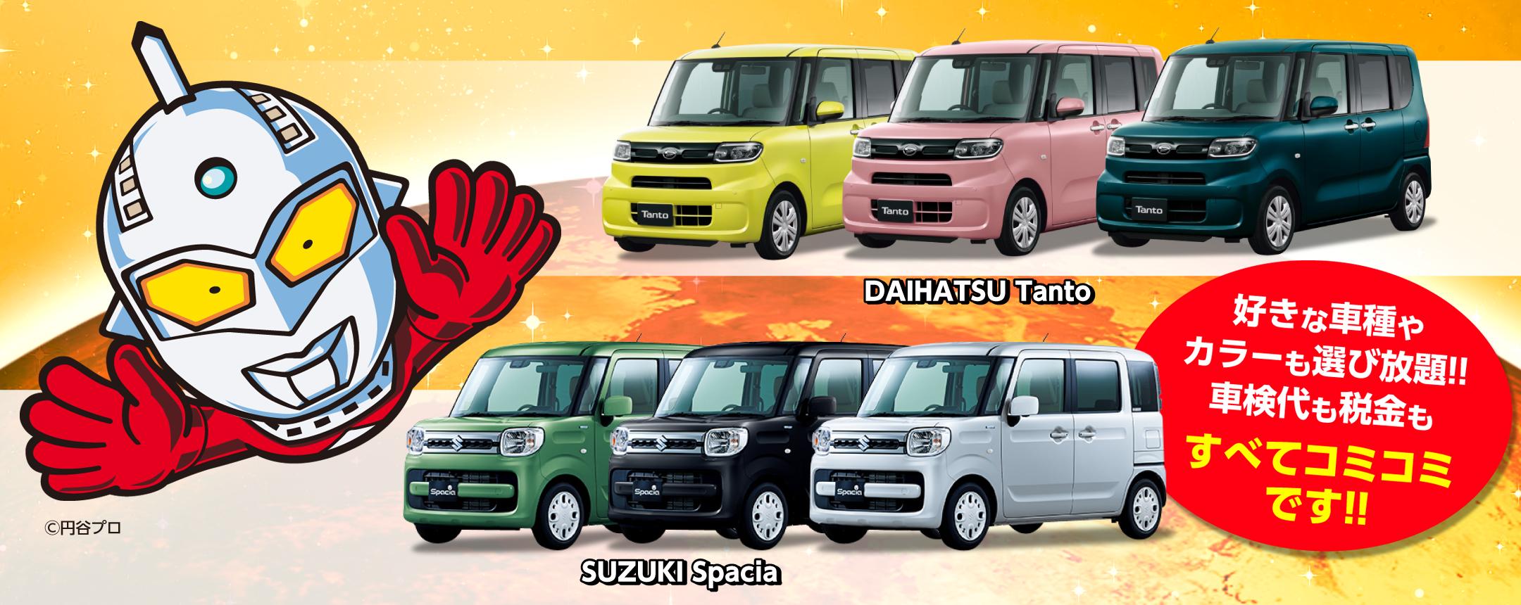 オールメーカー、人気の軽自動車が選べるフラット7オニキス札幌店
