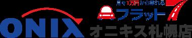 札幌市のカーリース|フラット7オニキス札幌店