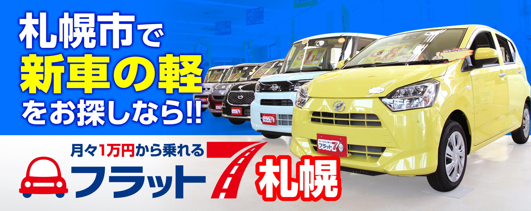 札幌市の新車の軽ならフラット7オニキス札幌店